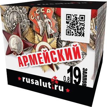 "Батарея салютов ""Армейский"" 19 х 0,8"""