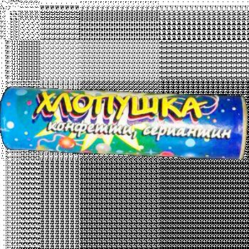 Хлопушка Н-100 (конфетти + серпантин) UPZ_H_100