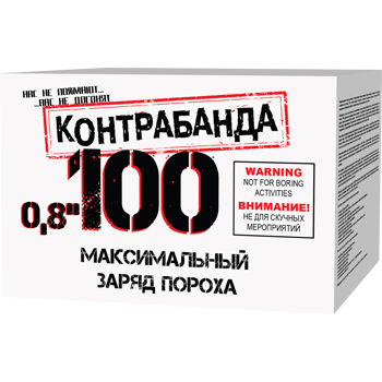 """Батарея салютов """"Контрабанда"""" 100 х 0,8"""""""