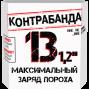 """Батарея салютов """"Контрабанда"""" 1,2""""х13"""