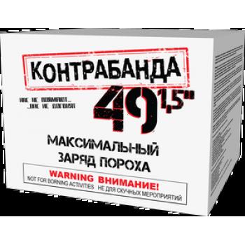 """Батарея салютов """"Контрабанда"""" 49 х 1,5"""""""