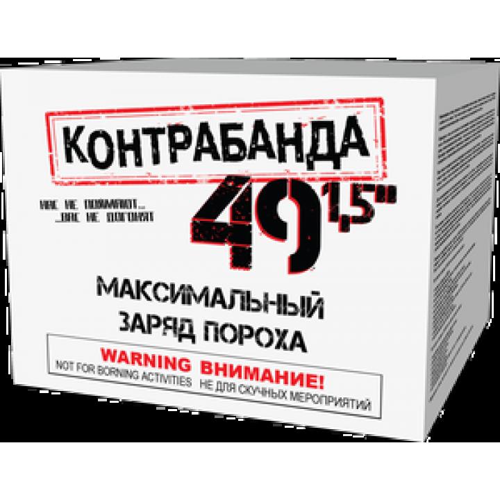 """Батарея салютов """"Контрабанда"""" 1,5""""х49"""