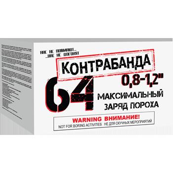 """Батарея салютов """"Контрабанда"""" 64 х 0,8-1,2"""""""