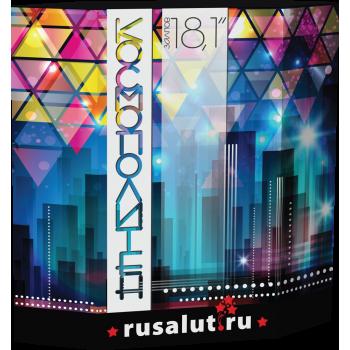 "Батарея салютов ""Космополитен"" 1""х20"