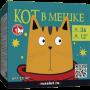 "Батарея салютов ""Кот в мешке"" 1,2""х36"