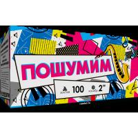 """Батарея салютов """"Пошумим"""" 2""""х100"""