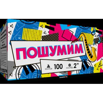 """Батарея салютов """"Пошумим"""" 2""""х100 залпов EC084"""
