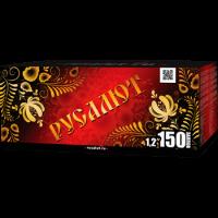 """Батарея салютов """"Русалют"""" 1,2"""" х150 залпов EC305"""