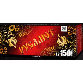 "Батарея салютов ""Русалют"" 150 х 1,2"""