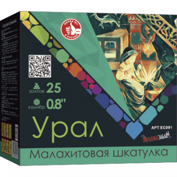 "Батарея салютов ""Урал"" 25 х 0,8"""