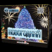 "Батарея салютов ""Новогодний"" 49 х 0,8"""