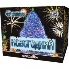 """Батарея салютов """"Новогодний"""" 0,8""""х49 залпов EC202"""