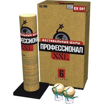 """Фестивальные шары """"Профессионал XXL"""" 2""""х6"""