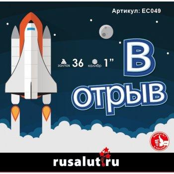 """Батарея салютов """"В отрыв!!!"""" 1""""х36 залпов EC049"""