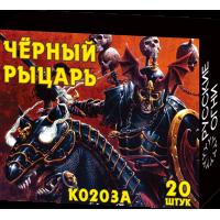 """Петарды """"Черный рыцарь"""" (пачка 20 штук) К0203А"""